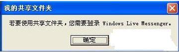 1次修改让MSN共享文件夹彻底消失