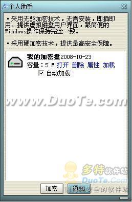 超级助理Uta加密版使用指南