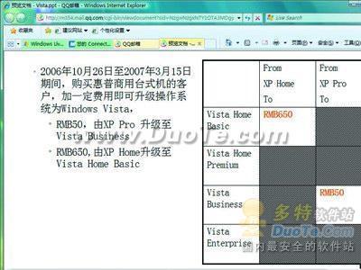 QQ邮箱在线浏览Office文档的方法