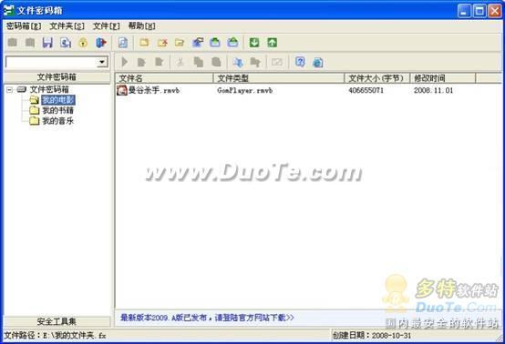免费好用的文件加密软件:文件密码箱