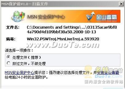 MSN保护盾成功捕获新MSN木马病毒