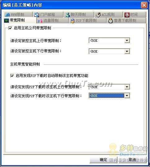 管理BT下载全攻略:控制P2P的流量