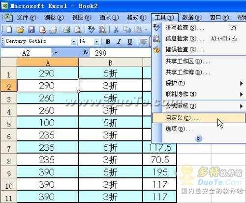 用Excel截屏让数据得到实时更新