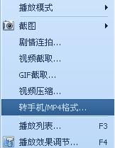 一起体验QQ影音的转码功能
