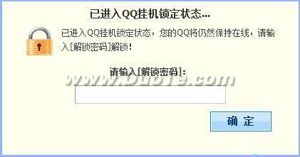 提醒:用WebQQ必须注意的一件事