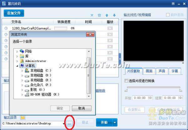 如何设置暴风转码转换后文件的存放地址?