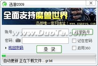 Windows 7下的网游加速利器--迅游2009体验
