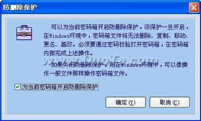 四招加强文件密码箱安全