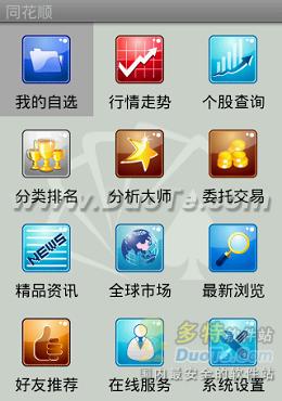 同花顺手机炒股软件在各经典手机定制版的应用