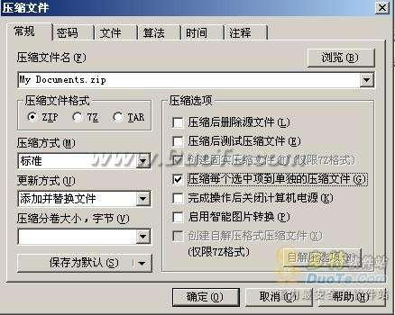 完美压缩体验 好压Haozip V1.8正式版试用手记