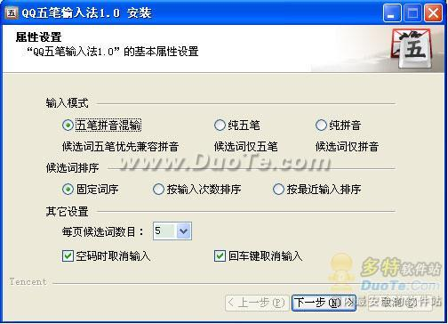 QQ五笔输入法下载及安装方法