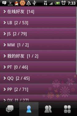 腾讯QQ家族成员知多少?