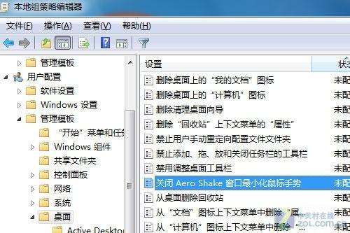 """禁止Windows7""""乱晃""""可节约系统资源"""