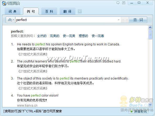 有道词典 中英日韩法多语种免费全能翻译软件