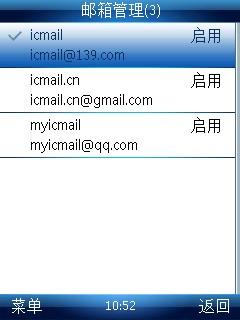 将简单实用发挥到极致的手机邮件ICmail