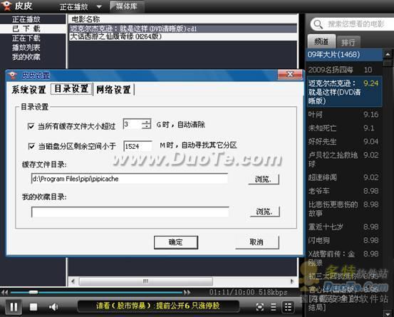 边看边下载,皮皮高清影视媒体库功能使用介绍