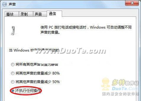 Windows 7下QQ消息导致播放电影音乐音量自动变小