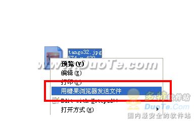 糖果浏览器局域网通讯功能介绍