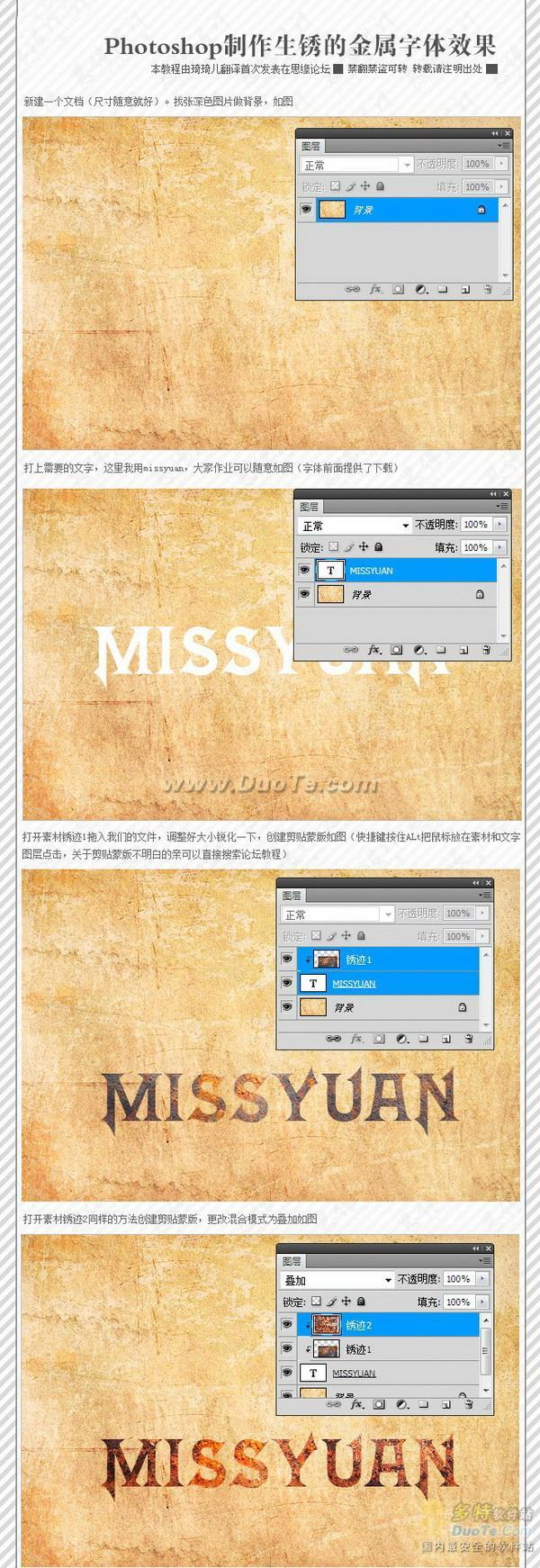 Photoshop 制作生锈的金属字体