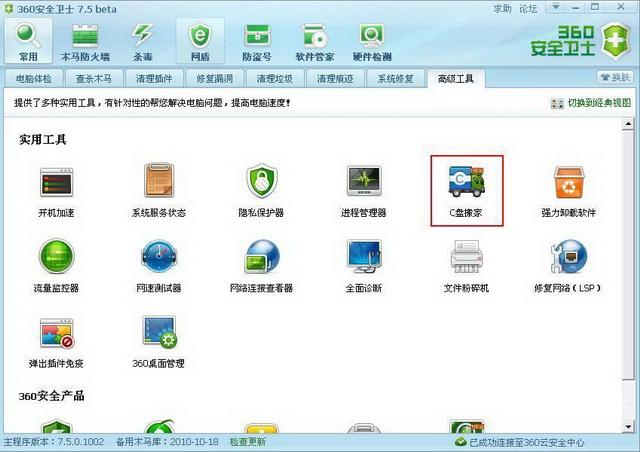 360帮你C盘一键安全搬家,解决系统盘空间问题。