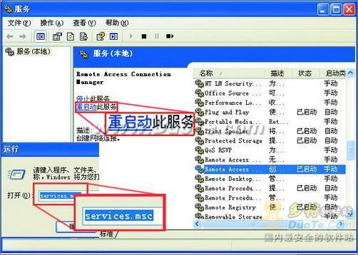 Win7无法创建远程连接管理服务怎么办