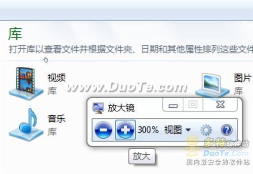 怎么调用Windows 7系统的放大镜