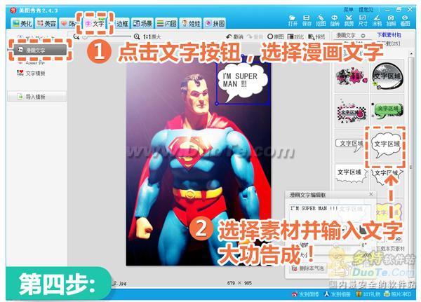 微博控必备 让微博图片更出彩的小技巧