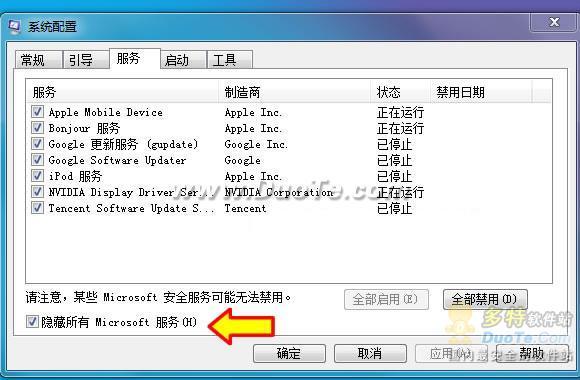 轻松揪出Windows7中第三方的服务加载项