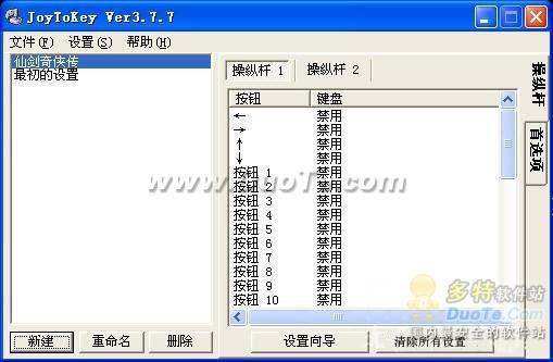 手柄映射键盘工具JoyToKey使用教程及下