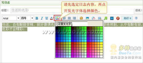 QQ日志文章内容使用发光字体的方法