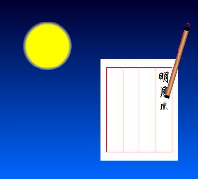 Flash教你制作月圆之夜举笔题诗动画