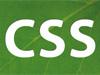 CSS中Class与ID的区别,Margin与Padding的区别