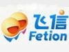 飞信(Fetion)文件传输
