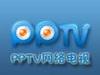 PPTV网络电视教程之基础使用教程