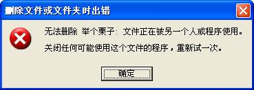 顽固软件简单删除----Unlocker
