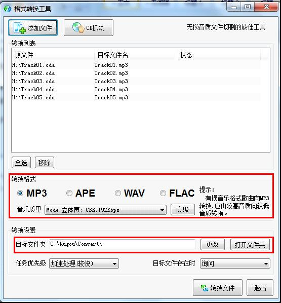 酷狗如何把买来的CD转换成mp3格式?