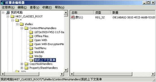 用C++ Builder创建上下文菜单扩展处理器
