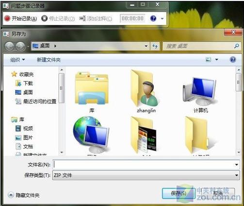 不容忽视 细说Windows7四大王牌功能