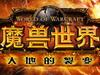 《魔兽世界:大地的裂变》声望阵营攻略-瑟拉赞恩