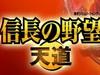 《信长之野望13:天道威力增强版》不征兵的情况下一些思路