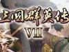 《三国群英传7》活捉项羽和刘邦