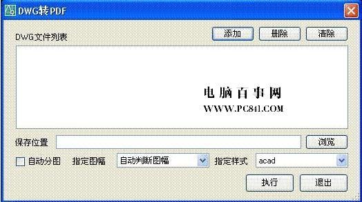 dwg文件用什么打开,dwg文件打开方法