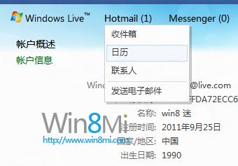 在win8日历显示农历和节假日