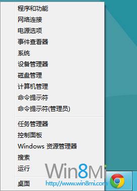 win8系统工具快捷入口:win+X快捷键