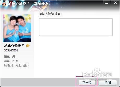 QQ上怎样和自己聊天