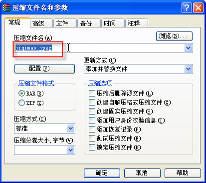 WinRAR给文件加密教程