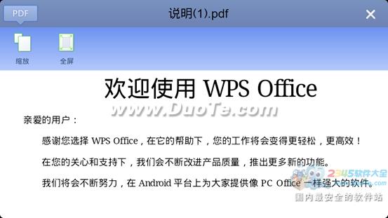 WPS移动办公新体验之DOC一秒钟变PDF