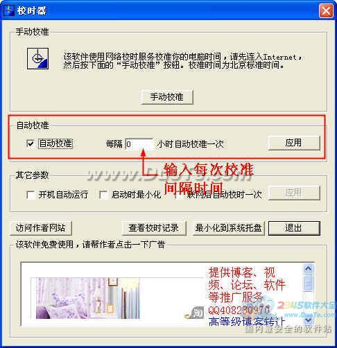 电脑校时器基本操作,快速调整系统时间