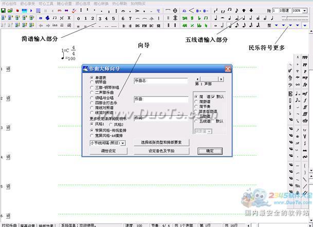 作曲大师音乐制作软件基本功能介绍