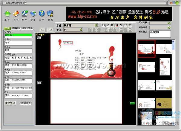 名片在线设计制作软件